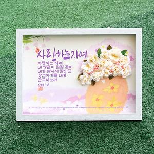 [노아아트] 꽃액자-사랑하는 자여