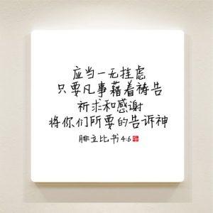 [노아아트] 순수캘리 중국어말씀액자-빌리보서 4장 6절