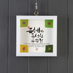 [노아아트] 90말씀액자-은혜가 풍성한 우리집